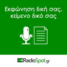 ΦΩΝΗ/ΚΕΙΜΕΝΟ ΔΙΚΟ ΣΑΣ